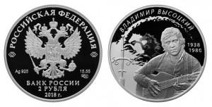 Россия 2 рубля 2018 СПМД 80 лет со дня рождения В. С. Высоцкого