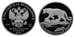 Россия 2 рубля 2019 СПМД Дальневосточный леопард