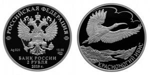 Россия 2 рубля 2019 СПМД Красноногий ибис