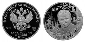 Россия 2 рубля 2019 СПМД 125 лет со дня рождения В. В. Бианки