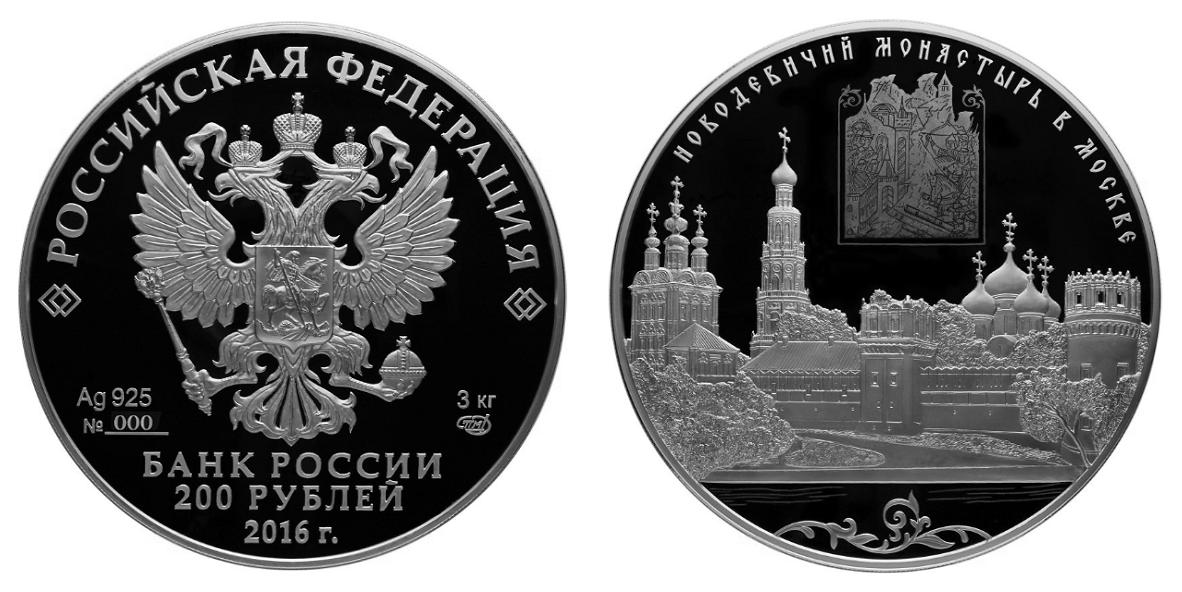 Россия 200 рублей 2016 СПМД Новодевичий монастырь в Москве