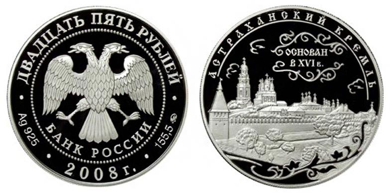 Россия 25 рублей 2008 ММД Памятники архитектуры России - Астраханский кремль
