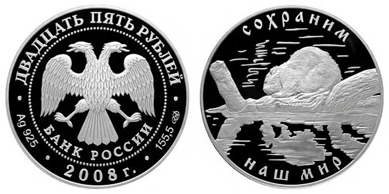 Россия 25 рублей 2008 СПМД Сохраним наш мир - Речной бобр