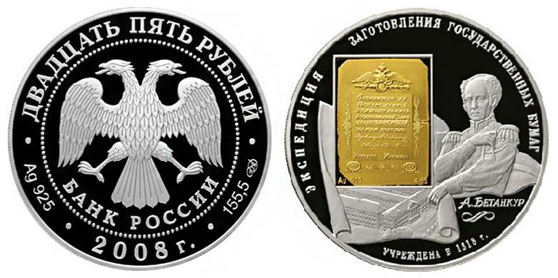 Россия 25 рублей 2008 СПМД 190 лет ФГУП Гознак – А. Бетанкур