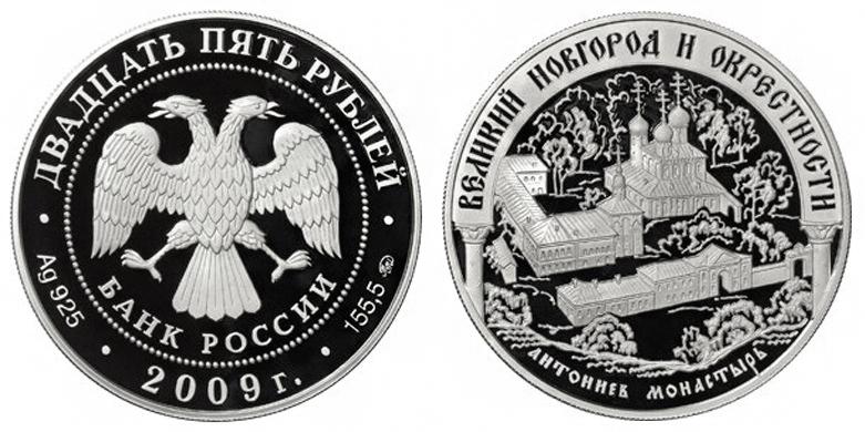 Россия 25 рублей 2009 ММД Великий Новгород и окрестности