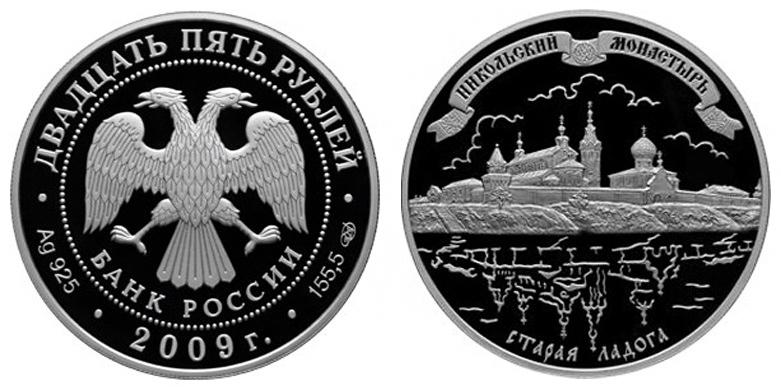 Россия 25 рублей 2009 СПМД Памятники архитектуры России - Никольский монастырь, Старая Ладога