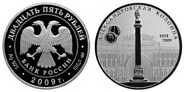 Россия 25 рублей 2009 СПМД 175 лет Александровской колонне