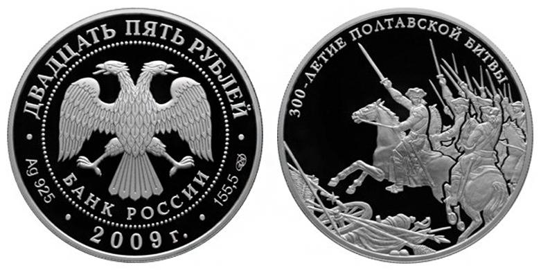 Россия 25 рублей 2009 СПМД 300 лет Полтавской битве