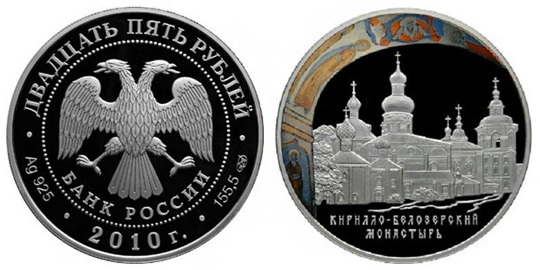 Россия 25 рублей 2010 СПМД Памятники архитектуры России - Кирилло-Белозерский монастырь