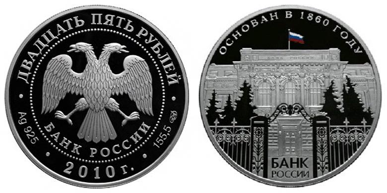 Россия 25 рублей 2010 СПМД 150 лет Банку России (ЦВЕТНАЯ ЭМАЛЬ)
