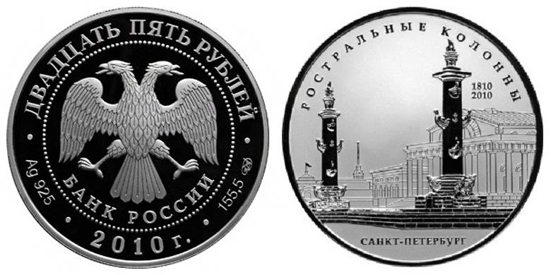 Россия 25 рублей 2010 СПМД 200-летие Ростральных колонн в Санкт-Петербурге