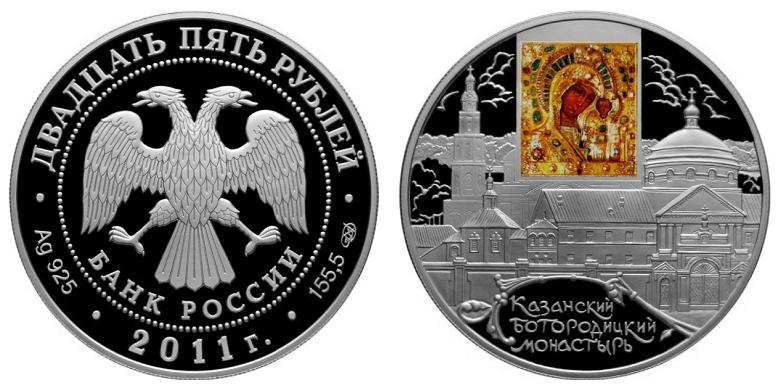 Россия 25 рублей 2011 СПМД Памятники архитектуры России - Казанский Богородицкий монастырь