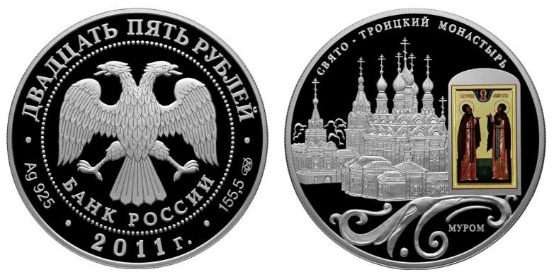 Россия 25 рублей 2011 СПМД Памятники архитектуры России - Свято-Троицкий монастырь