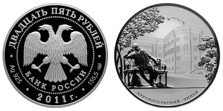Россия 25 рублей 2011 СПМД 200 лет Царскосельскому лицею
