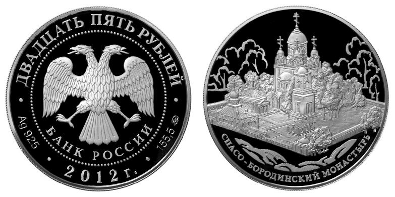 Россия 25 рублей 2012 ММД Памятники архитектуры России - Спасо-Бородинский монастырь