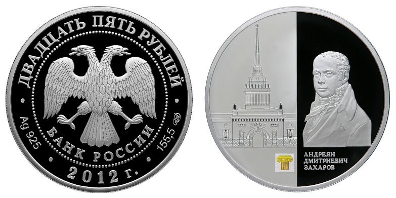 Россия 25 рублей 2012 СПМД Здание Адмиралтейства в Санкт-Петербурге А. Д. Захарова