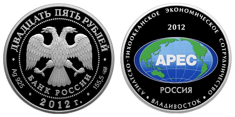 Россия 25 рублей 2012 СПМД Саммит форума АТЭС во Владивостоке