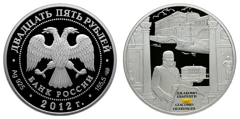Россия 25 рублей 2012 СПМД Творения Джакомо Кваренги