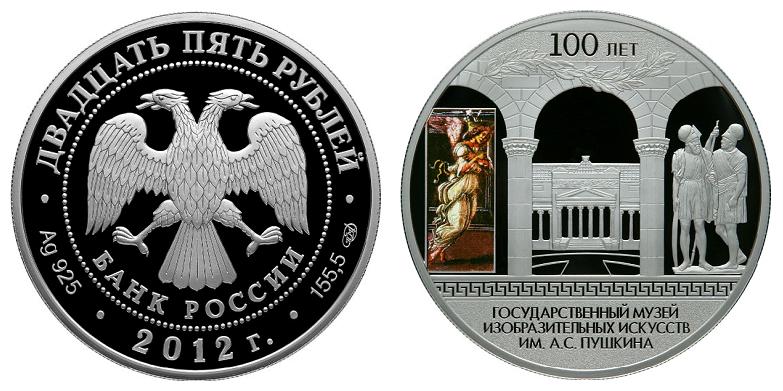 Россия 25 рублей 2012 СПМД 100 лет Музею изобразительных искусств им. Пушкина