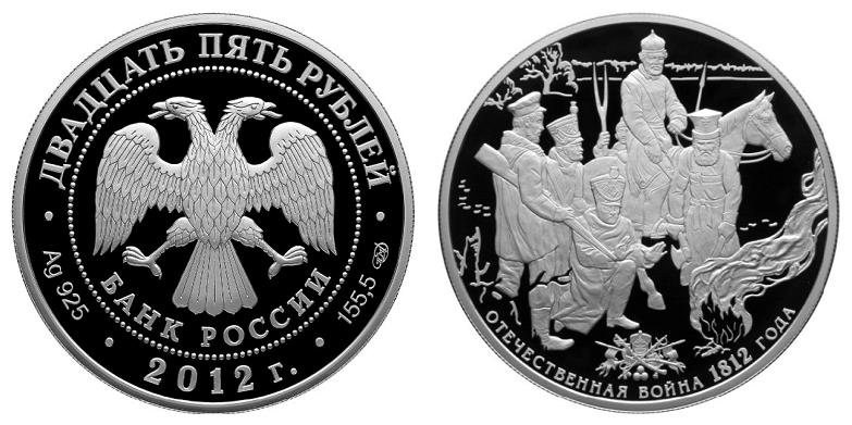 Россия 25 рублей 2012 СПМД 200 лет Отечественной войне 1812 года (партизаны и пленные)