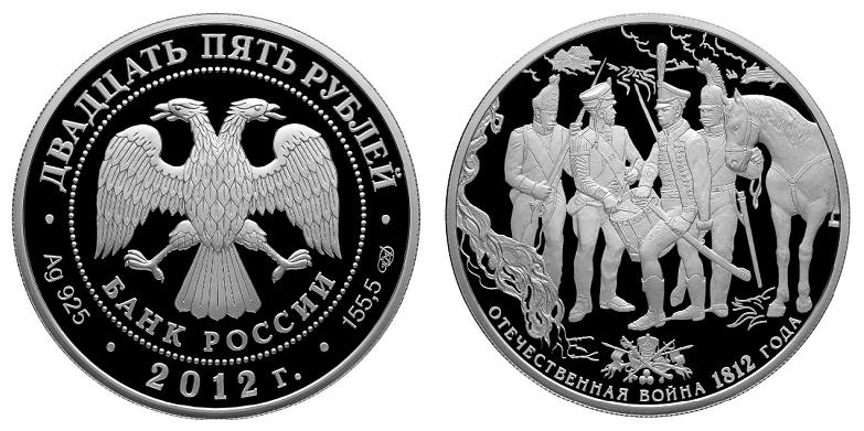 Россия 25 рублей 2012 СПМД 200 лет Отечественной войне 1812 года (4 солдата)