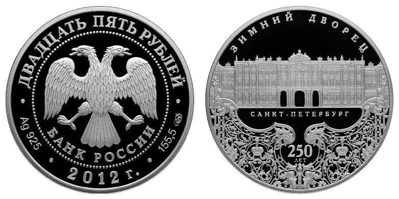 Россия 25 рублей 2012 СПМД 250 лет Зимнему дворцу в Санкт-Петербурге