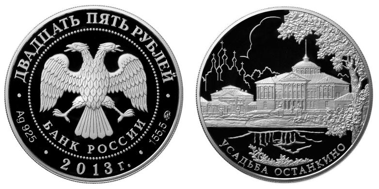 Россия 25 рублей 2013 ММД Памятники архитектуры России - Усадьба Останкино, Москва