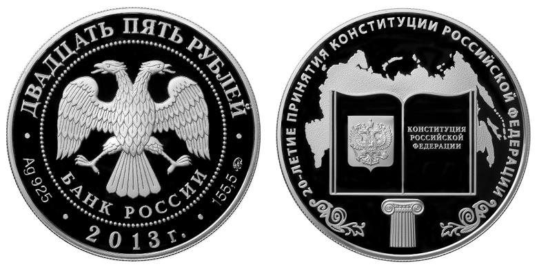 Россия 25 рублей 2013 ММД 20 лет принятия Конституции