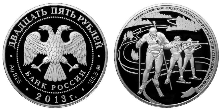 Россия 25 рублей 2013 ММД 90 лет физкультурно-спортивному обществу Динамо - Биатлон