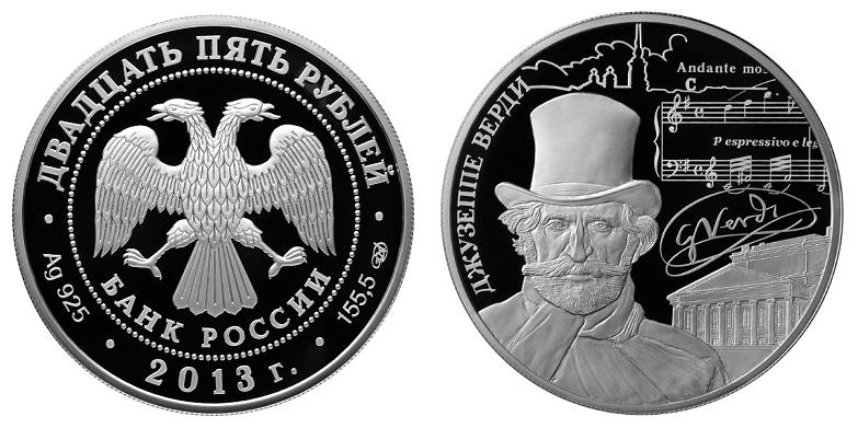 Россия 25 рублей 2013 СПМД Джузеппе Верди