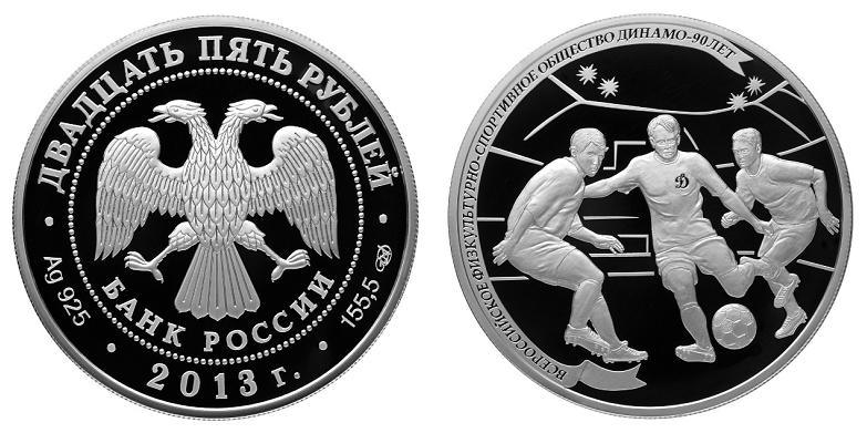 Россия 25 рублей 2013 СПМД 90 лет физкультурно-спортивному обществу Динамо - Футбол