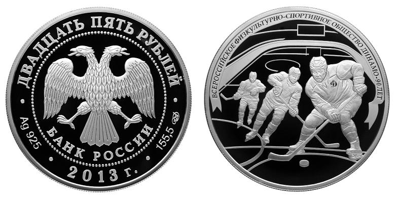 Россия 25 рублей 2013 СПМД 90 лет физкультурно-спортивному обществу Динамо - Хоккей