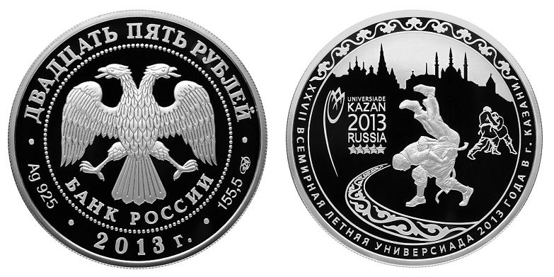 Россия 25 рублей 2013 СПМД XXVII Всемирная летняя Универсиада в Казани