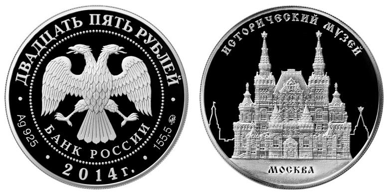 Россия 25 рублей 2014 ММД Памятники архитектуры России - Исторический музей, г. Москва