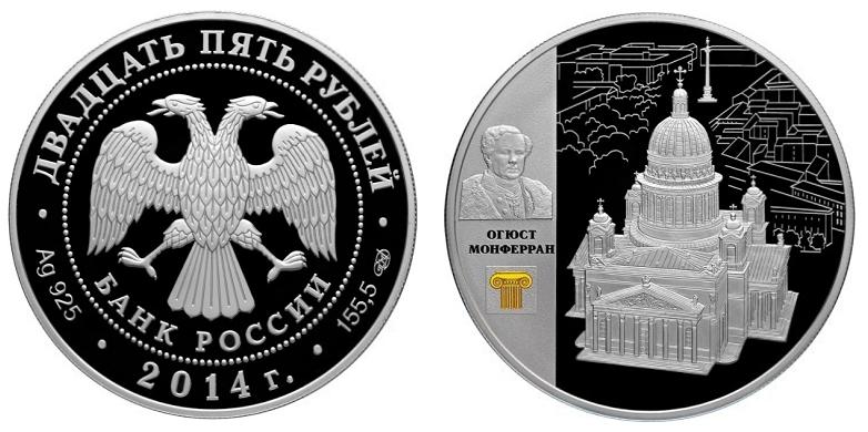 Россия 25 рублей 2014 СПМД Исаакиевский собор О. Монферрана