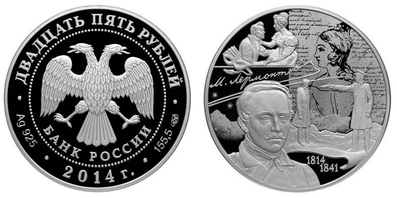 Россия 25 рублей 2014 СПМД 200 лет со дня рождения М. Ю. Лермонтова