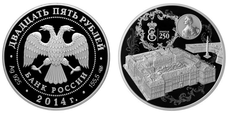 Россия 25 рублей 2014 СПМД 250 лет основания Государственного Эрмитажа