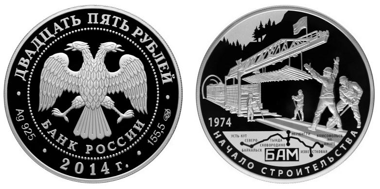 Россия 25 рублей 2014 СПМД 40 лет с начала строительства Байкало-Амурской магистрали (БАМ)
