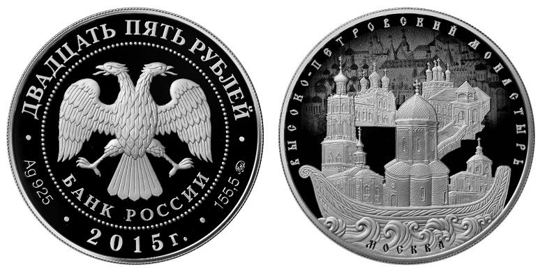 Россия 25 рублей 2015 ММД Памятники архитектуры России - Высоко-Петровский монастырь, Москва