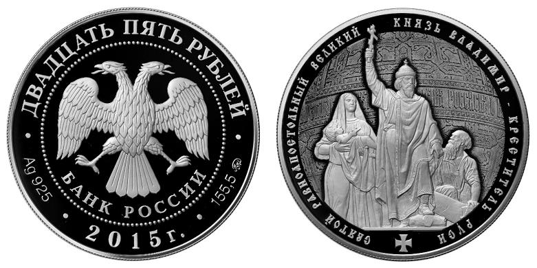 Россия 25 рублей 2015 ММД Святой равноапостольный великий князь Владимир – Креститель Руси