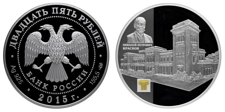 Россия 25 рублей 2015 СПМД Ливадийский дворец Н. П. Краснова