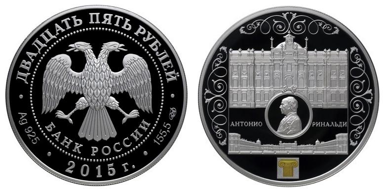 Россия 25 рублей 2015 СПМД Мраморный дворец Антонио Ринальди