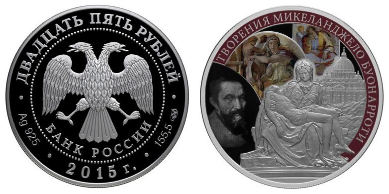 Россия 25 рублей 2015 СПМД Творения Микеланджело Буонарроти