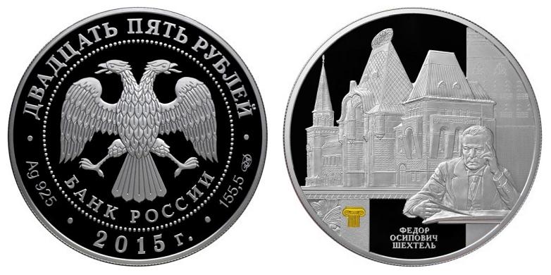 Россия 25 рублей 2015 СПМД Ярославский вокзал в Москве Ф. О. Шехтеля