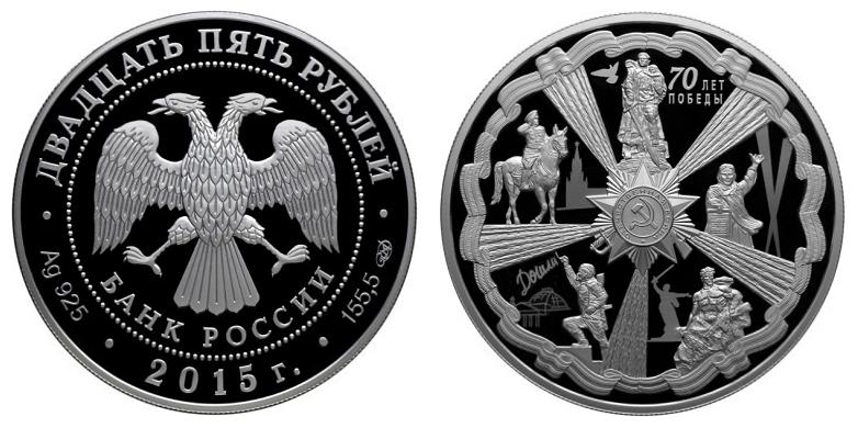 Россия 25 рублей 2015 СПМД 70 лет Победы в Великой Отечественной войне