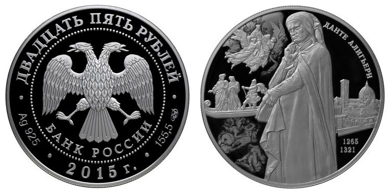 Россия 25 рублей 2015 СПМД 750 лет со дня рождения Данте Алигьери