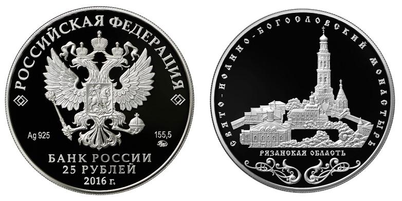 Россия 25 рублей 2016 ММД Свято-Иоанно-Богословский монастырь, Рязанская область
