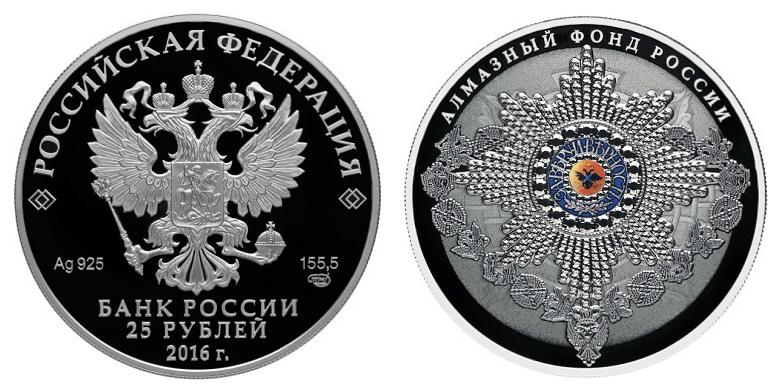 Россия 25 рублей 2016 СПМД Алмазный фонд - Орден (Цветная)