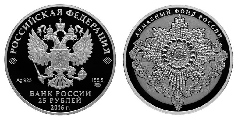Россия 25 рублей 2016 СПМД Алмазный фонд - Орден