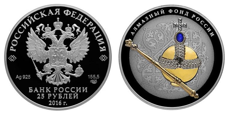 Россия 25 рублей 2016 СПМД Алмазный фонд - Скипетр и держава (Цветная, позолота)